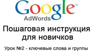 Настройка Google AdWords. Урок №2 - собираем ключевые слова, Adwords Editor, типы соответствия