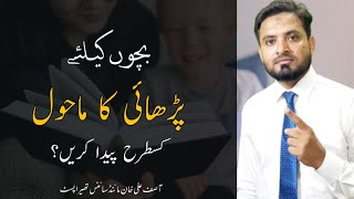 Learning Environment at home | Parenting Tips by Asif Ali Khan | In Urdu