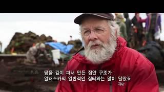 알래스카 온돌 한국의 온돌 같아 보였어요
