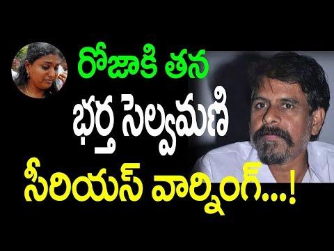 రోజాకు భర్త సెల్వమణి వార్నింగ్ | R K Selvamani Warns his Wife Roja Selvamani | Top Telugu Media