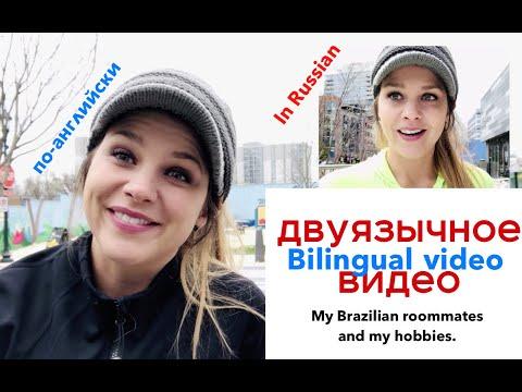 Моя жизнь с бразильцами и мои хобби. Life With Brazilians And My Hobbies.