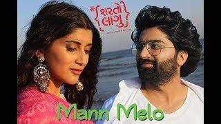 Mann Melo | Full Song | Sharato Lagu | Malhar Thakar & Deeksha Joshi