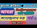 Download Video Amra(kabita)| Satyendranath Dutta| Class-9| Part-1| আমরা(কবিতা)| সত্যেন্দ্রনাথ দত্ত| নবম শ্রেণি| MP4,  Mp3,  Flv, 3GP & WebM gratis