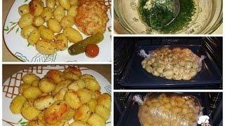Обалденный картофель в пакете для запекания
