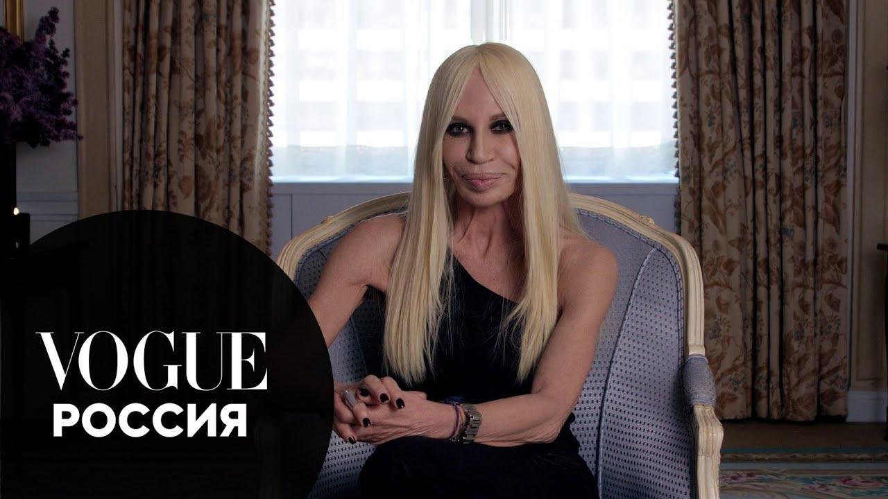 Голоса Моды: Донателла Версаче шоу кардашян смотреть онлайн на русском