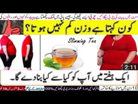 weight loss tips in urdu hindi ,How to Lose Belly Fat in 1 Night With no Diet  ,how to lose weight f