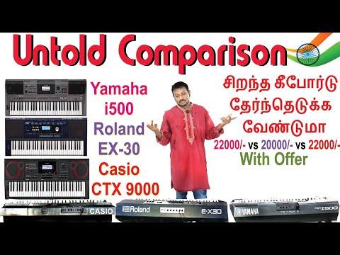 சிறந்த கீபோர்டு வேண்டுமா|The Great Indian Untold Comparison Yamaha I500 Vs Roland EX30 Vs Casio 9000