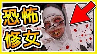 【鬼修女 Evil Nun】令人毛骨悚然 !! 超恐怖【手機遊戲】!! 恐怖修女在後面追著我...!! thumbnail