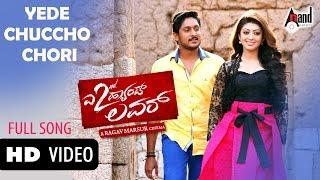 "A 2nd Hand Lover | ""Yede Chuccho Chori"" | Feat. Ajai Rao,Pranitha,Aishwarya |New Kannada"