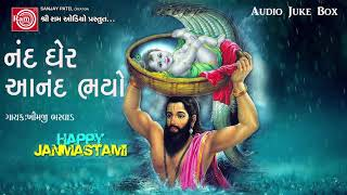 Download Nand Gher Anand Bhayo Jay Kanaiya Lalki || Krishna Janmastmi Special  Song 2017 MP3 song and Music Video