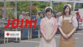 日本赤十字社 JOIN!防災ボランティア篇 / AKB48 [公式] thumbnail