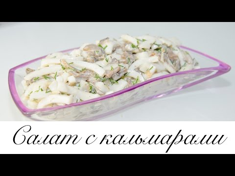 Теплый салат из кальмаров