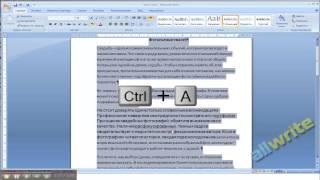 Работа с Word. часть 1.
