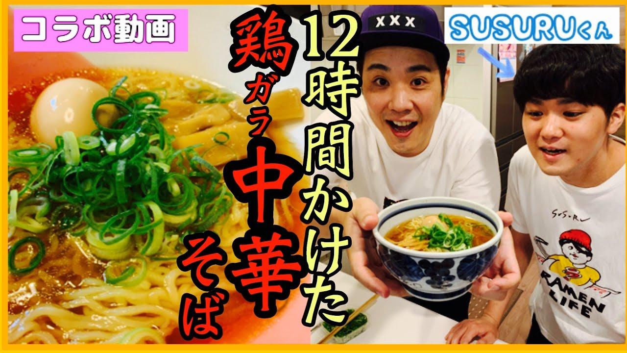 【SUSURUくんコラボ】制作12時間、鶏ガラ中華そばをすすってもらう