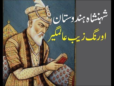 Aurangzeb Alamgir Biography in Urdu & Hindi You Tube