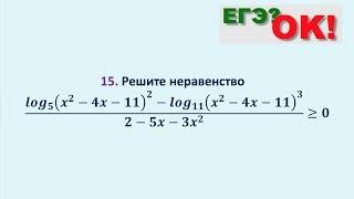 Обобщенный метод интервалов. Логарифмы с разными основаниями. Задание 15