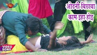 Aapan Odani Bichhawa - ओढ़नी बिछावा काम इहा होइ - lucky masum | Bhojpuri Hot song 2017 -Anshu music