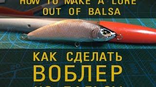 Handmade lure - Как сделать воблер из бальзы. How to make a lure out of balsa.