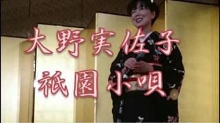 祇園小唄 立命館出身の歌姫 はんなり大野実佐子が唄う いつまでもかわいいです! Japanese folk song Kyoto Gion-kouta