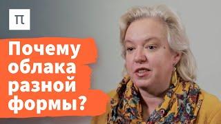 Механизмы формирования облаков — Дарья Гущина / ПостНаука