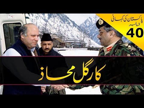 History of Pakistan # 40 | Kargil Facts, Pervez Musharraf & Nawaz Sharif | By Faisal Warraich