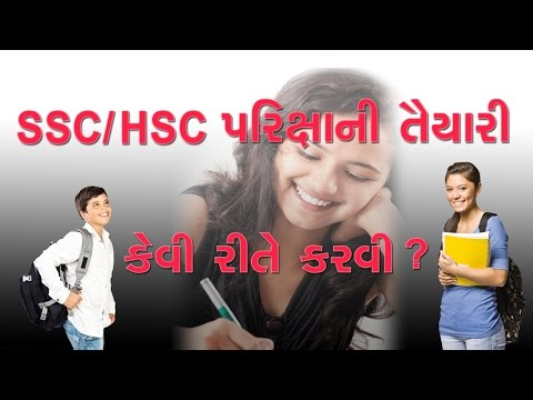 How to Prepare for SSC / HSC Exam