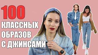 100 УДАЧНЫХ ОБРАЗОВ с ДЖИНСАМИ Все модные модели и как носить