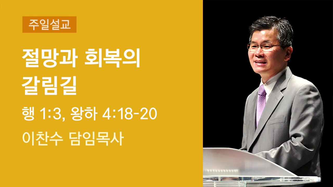 2020-04-12 설교 | 절망과 회복의 갈림길 | 이찬수 목사 | 분당우리교회 주일설교