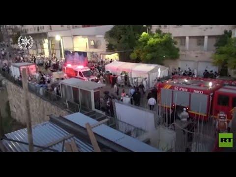 مقتل شخصين على الأقل وإصابة العشرات بانهيار مدرج داخل كنيس يهودي غرب القدس  - 22:54-2021 / 5 / 16