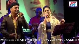 Dheere Dheere Chal - Sarvesh Mishra & Sarita Rajesh - GAATA RAHE MERA DIL