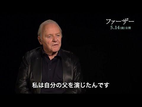 アンソニー・ホプキンス インタビュー映像