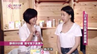 女人美妝大賞-日本藥妝必買碳酸面膜(筱蕾)