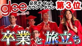 glee/グリー シーズン3 第12話