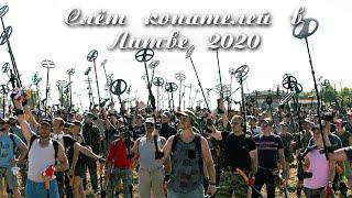 Слёт копателей в Литве 2020