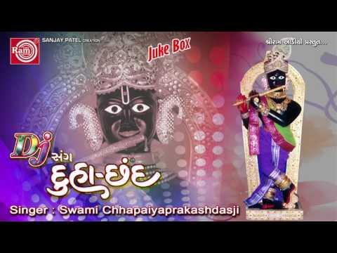 Rang Bhar Sunder Shyam Rame | Dj Sang Duha Chhand | Non Stop | Dj Gujarati Duha Chhand 2017