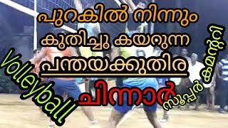 Volleyballകമന്ററി,   വാഴത്തോപ്പ് വോളി 2019