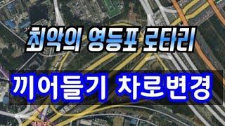 [초보운전탈출]☆ 악명 높은 영등포 로타리 끼어들기 차…