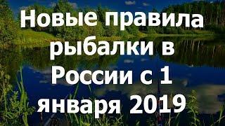 Новые правила рыбалки в России с 1 января 2019 года.