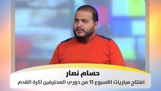 حسام نصار - افتتاح مباريات الاسبوع ١٥ من دوري المحترفين لكرة القدم