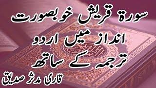 Surah Rahman Beautiful Recitation (tilawat quran best voice