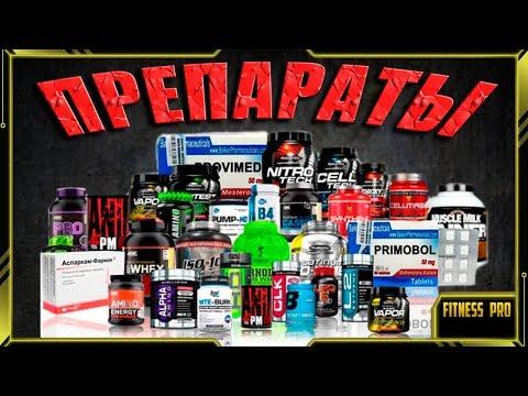 Препараты для наращивания мышечной массы