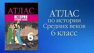 Атлас по истории Средних веков (6 класс)