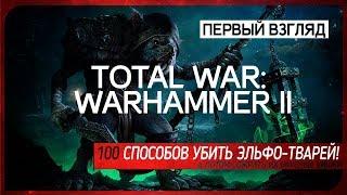 Не облажались ● Total War: Warhammer 2