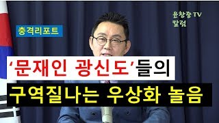 (충격리포트) '문재인 광신도'들의 구역질나는 우상화 놀음 윤창중 TV  칼럼(2018.01.12)