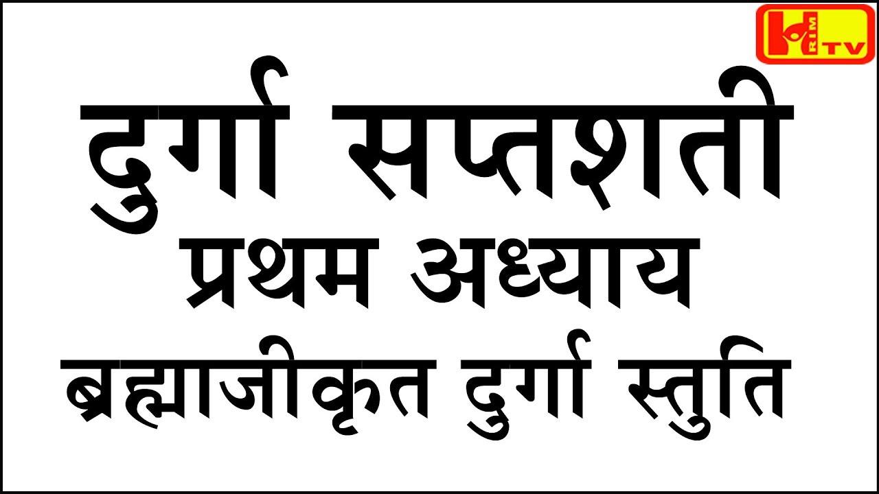 Durga stuti by chaman mp3