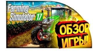 Я Фермер! - СИМУЛЯТОР ФЕРМЕРА! - Farming Simulator 17 Обзор!
