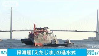 掃海艦「えたじま」進水式 再来年3月から運用へ(19/12/13)