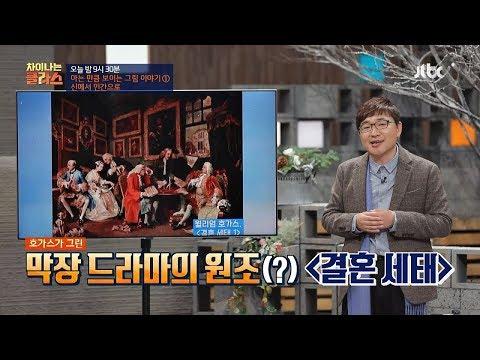 [선공개] 막장 드라마의 원조(?!) 호가스의 그림 연작 〈결혼 세태〉 차이나는 클라스 90회