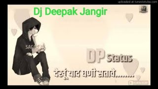 Uski DP Status Dekhu Yaad Ghani Stavh Remix!!Bagad Ki Chori Remix!! Dj Deepak Jangir