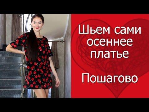 Архивы Видео уроки по шитью платьев – Блог о рукоделии и моде